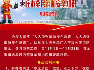 枣庄市全民消防安全知识有奖竞答活动开始!奖品丰厚,期待您的参与!