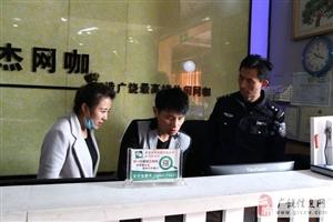 广饶县公安局开展网吧突击检查