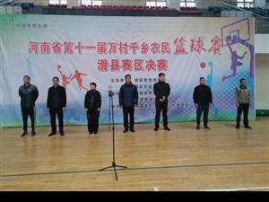 2018万村千乡农民篮球赛滑县赛区决赛今日开赛
