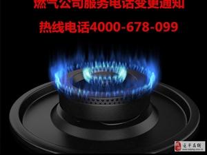 燃气公司24小时抢险维修服务电话变更通知