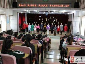 【巴彦网】巴彦县育新小学举办第七届校园风采主持人大赛