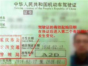 """快看看你驾驶证上这两个""""日期"""",它关乎到驾驶证的""""终身大事""""!"""