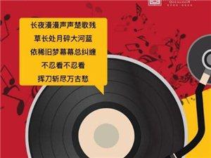 【启德·华府】全民猜歌名 好礼赢不停 第二十期竞猜曲目