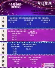 元通电影城11月16日影讯