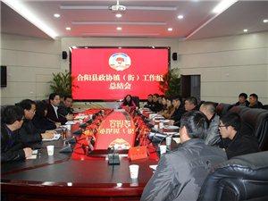 合阳县召开镇(街)政协工作组会议