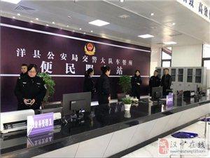 洋县车管所开通便民服务站 让群众办理业务更便捷