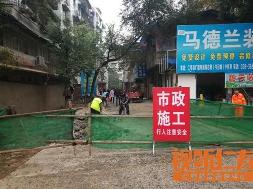仁寿城区大众巷断道施工一周以后恢复通行