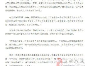 汉中两村干部贪污征地款90万元!