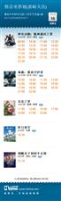 万博manbetx客户端苹果横店电影城11月16日影讯
