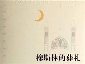 【绿野书院】读《穆斯林的葬礼》一