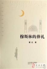 【绿野书院】读《穆斯林的葬礼》之一玉悲