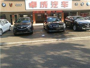 卓成汽��N售有限公司