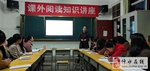 县教研室赴大桥小学开展阅读知识讲座