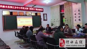 不忘初心 牢记使命——漫江乡中小学党支部组织集中学习《榜样3》