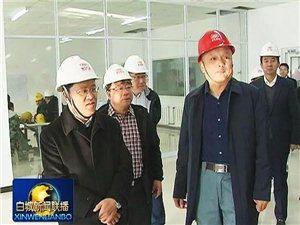白城市委书记庞庆波深入企业调研