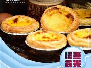 【温泉·水镇】甜蜜暖冬 幸福食光