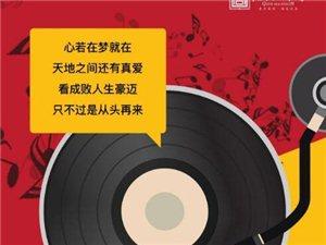【启德·华府】全民猜歌名 好礼赢不停 第二十一期竞猜曲目
