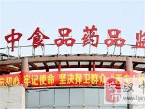 汉中市食药监部门查办2起违法典型案件获省食药监局表扬通报