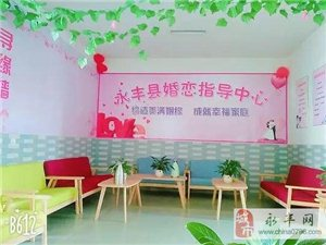 YB亚博体育网页版登录婚恋指导中心招募全民红娘