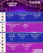 元通电影城11月17日影讯