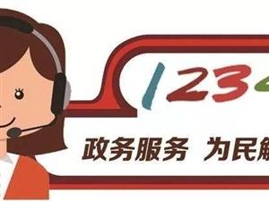 """河南整合全省政务服务热线,统一为""""12345""""!这些事情注意了……"""