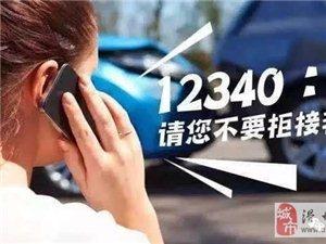 @滑县人:请认真接听这个电话!为滑县代言