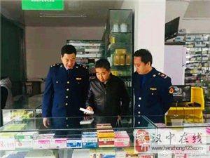 汉中市食药监局对今年组织实施的两大专项整治进行评估验收