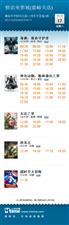 万博manbetx客户端苹果横店电影城11月17日影讯