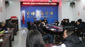 南县食药工质局召开脱贫攻坚迎省检;工作部署会