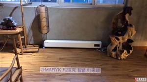 你知道玛瑞克智能踢脚线取暖器吗?