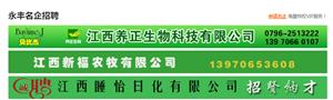 永丰网招聘求职平台招募合伙人,月薪5000不是事儿