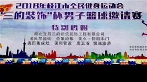 """2018年枝江市""""三的装饰杯""""男子篮球邀请赛揭幕赛"""