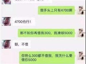 無奈!「山寨朋友」來電急需用錢,永春五里街鎮林先生熱情相助不料被騙2萬