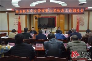 南县召开校车安全管理暨教育系统扫黑除恶工作调度会