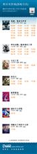 嘉峪关横店电影城11月18日影讯