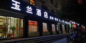 历炼精华舌尖舞.玉兰绽放太极城――旬阳玉兰酒店发展盛况