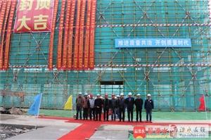 开发区小学第一栋楼成功封顶
