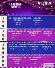 元通电影城11月19日影讯