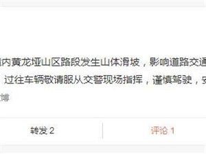 108国道汉中勉县境内黄龙垭山区路段发生山体滑坡