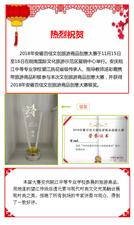 安庆皖江中等专业学校参加安徽百佳文创旅游商品创意大赛获殊荣