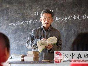 调查显示:世界上教师最受尊敬的国家排名中国居首