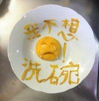 别犯懒!吃完饭4小时内要把碗洗了