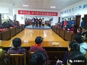 """11月17日,志愿者服务活动""""敬老爱老,感恩有您""""在雒城镇雒中社区举行"""