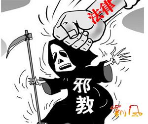 """菏泽一女子因从事""""全能神""""邪教活动获刑"""