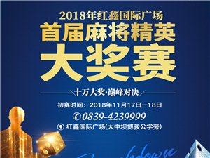 2018年红鑫国际广场首届麻将精英大奖赛
