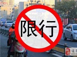 去郑州的遂平人注意了,郑州开始单双号限行是真的!