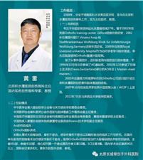 11月24日、25日北京积水潭医院黄雷教授来院坐诊、手术