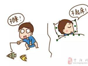 晚上不肯睡,早上不愿起床,�K于知道孩子磨蹭心理根源了