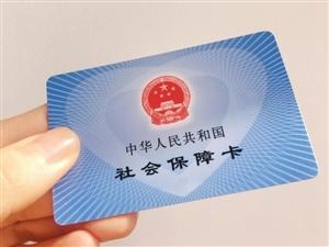福彩3d胆码预测市2019年度城乡居民医保缴费开始了!看看今年要缴多少?