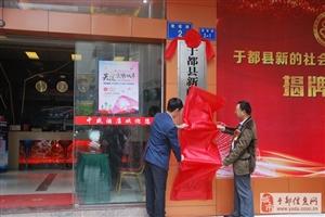 金沙平台县新的社会阶层人士联谊会举行揭牌仪式